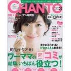 CHANTO(チャント) 2017年3月号