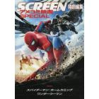 アメコミ映画SPECIAL 2017年9月号 SCREEN(スクリーン)増刊