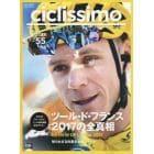チクリッシモ(55) 2017年10月号 サイクルスポーツ増刊