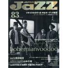 Jazz JAPAN(83) 2017年8月号 ヤングギター増刊