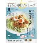 NHK きょうの料理ビギナーズ 2017年9月号