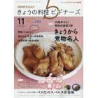 NHK きょうの料理ビギナーズ 2017年11月号