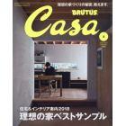 Casa BRUTUS(カ-サブル-タス 2018年2月号