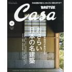 Casa BRUTUS(カ-サブル-タス 2017年11月号