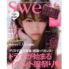 Sweet(スウィート) 2015年1月号
