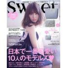 Sweet(スウィート) 2017年2月号