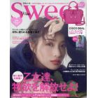 sweet(スウィート) 2017年9月号
