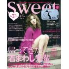 Sweet(スウィート) 2014年12月号