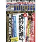 週刊現代 2017年9月9日号