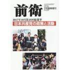 第48回総選挙特集 2018年2月号 前衛増刊