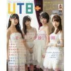 UTB+(41) 2018年1月号 UP-TO-BOY増刊