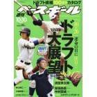 週刊ベースボール 2017年10月30日号