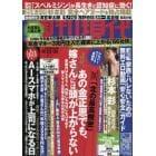 週刊現代 2017年9月30日号