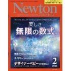 Newton(ニュートン) 2018年2月号