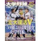 大学野球2017春季リーグ決算号 2017年6月号 週刊ベースボール増刊