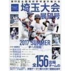 夏星号 第99回全国高校野球選手権 埼玉大会展望号 2017年8月号 週刊ベースボール増刊