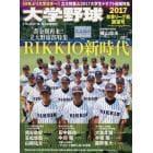 大学野球2017秋季リーグ展望号 2017年9月号 週刊ベースボール増刊