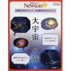 Newtonライト 大宇宙への旅 2017年10月号 Newton増刊