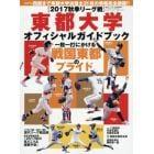 秋季号 東都大学野球2017秋季リーグオフィシャルガイドブック 2017年9月号 週刊ベースボール増刊