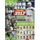 秋嵐号 ドラフト候補名鑑 2017 2017年10月号 週刊ベースボール増刊