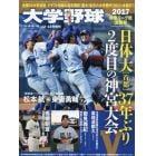 大学野球2017秋季リーグ決算号 2017年12月号 週刊ベースボール増刊