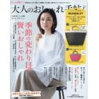 大人のおしゃれ手帖 2017年6月号