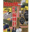 Mono Max(モノマックス) 2017年9月号