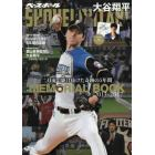 大谷翔平 二刀流で歩んだ軌跡の5年間 2018年1月号 週刊ベースボール増刊
