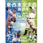 立夏号 第99回全国高校野球選手権 東・西東京大会展望号 2017年7月号 週刊ベースボール増刊