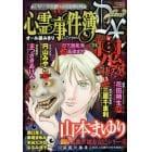 心霊事件簿DX 2014年11月号 ネイルVENUS増刊