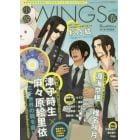 小説Wings 2017年6月号