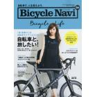 BICYCLE NAVI 2017年8月号