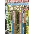 週刊ポスト 2017年11月3日号