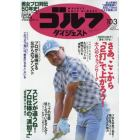 週刊ゴルフダイジェスト 2017年10月3日号