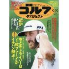 週刊ゴルフダイジェスト 2017年9月19日号