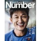 SportsGraphic Number 2017年3月16日号