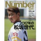 SportsGraphic Number 2017年5月18日号