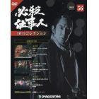必殺仕事人DVDコレクション全国版 2017年7月18日号