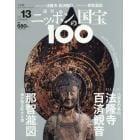 週刊ニッポンの国宝100 2017年12月19日号