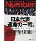 SportsGraphic Number 2017年9月28日号