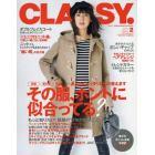 CLASSY.(クラッシィ) 2017年2月号