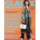 CLASSY.(クラッシィ) 2016年3月号