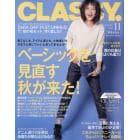 CLASSY.(クラッシィ) 2014年11月号