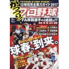 がっつり!プロ野球(17) 2017年3月号 週刊漫画ゴラク増刊