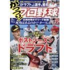 がっつり!プロ野球(18) 2017年11月号 週刊漫画ゴラク増刊