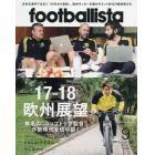 月刊footballista 2017年9月号