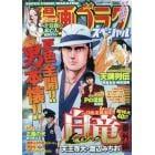 漫画ゴラクスペシャル 2014年10月号 週刊漫画ゴラク増刊