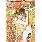 漫画ゴラクスペシャル 2015年12月号 週刊漫画ゴラク増刊