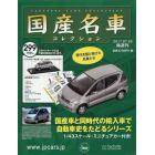 隔週刊国産名車コレクション全国版 2017年7月5日号