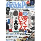 GOODS PRESS(グッズプレス) 2017年9月号